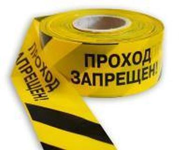 """Лента сигнальная оградительная """"Проход запрещен!"""" 250п.м 75мм 50 мкм черно-желтая"""