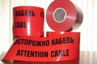Лента защитно-сигнальная  Связь 50мм, 250м.п., 300 мкм оранжевая