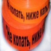 Лента защитно-сигнальная  Связь 75мм, 250м.п., 300 мкм оранжевая