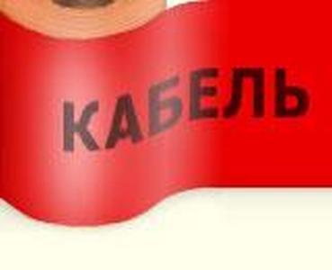 """Лента сигнальная """"ОСТОРОЖНО КАБЕЛЬ"""" Электра 750ммх100п.м.*300мкм красно-черная"""