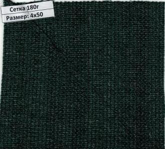 Сетка притеняющая зеленая (4х50м) 180г/м