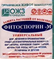 Фитоспорин-М микробиологический препарат30г