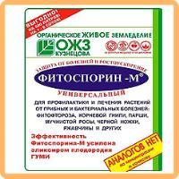 Фунгицид против грибных и бактериальных заболеваний Фитоспорин-М30г