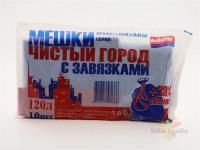 Мешки Professional для мусора хозяйственные с завязками 120л (синие) в пласте 10шт/20шт0366
