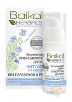 Baikal Herbals крем-сыворотка для век коллаген 15мл./16шт/0766