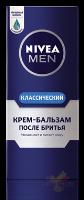 Нивея Крем после бритья увлажняющий 75мл /12шт/88808