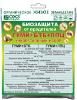 Гуми+БТБ+ЛПЦ битоксибациллин + лепидоцид Универсал биозащита от вредителей