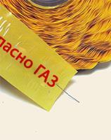 Лента сигнальная детекционная с медным проводником ''Опасно ГАЗ'' ЛСГ-200 250м.п., 50мкм, 200мм желт