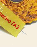 Лента сигнальная детекционная с медным проводником ''Опасно ГАЗ'' ЛСГ-200 250м.п., 200мм желт