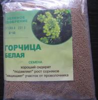 Горчица белая сидерат 0,5кг