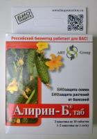 Алирин-Б биофунгицид 20 таблеток