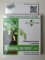 Глиокладин биофунгицид 100 таблеток