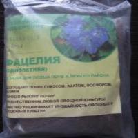 Фацелия сидерат 0,15кг