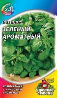 Базилик Зеленый ароматный 0,5г