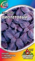 Базилик Фиолетовый 0,3г