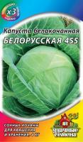 Капуста Белорусская 455 1г белокочанная для квашения