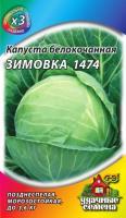 Капуста Зимовка 1474 1г белокочанная для хранения