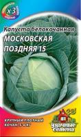 Капуста Московская поздняя 15 0,5г белокочанная для квашения