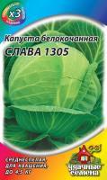 Капуста Слава 1305 0,5г белокочанная для квашения