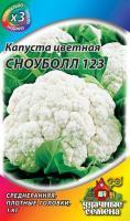 Капуста цветная Сноуболл 123 0,3 г Уд. с.