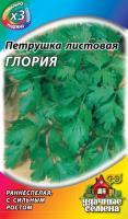 Петрушка листовая Глория 2г