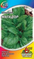 Шпинат Матадор 2г