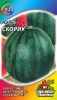 Арбуз Скорик 1г