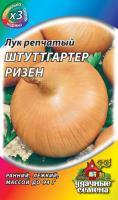 Лук репчатый Штуттгартер Ризен 1г