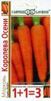 Морковь Королева Осени 4г