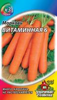Морковь Витаминная 6 2г