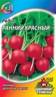 Редис Ранний красный 2г