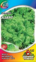 Салат Азарт листовой 0,5г