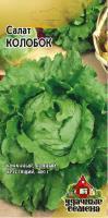 Салат Колобок кочанный хрустящий зеленый 0,5г