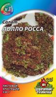 Салат Лолло Росса листовой бордовый 0,5г