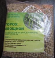 Горох овощной сидерат 0,5кг