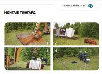 Пластиковый погреб Тингард 2500  12,3м3