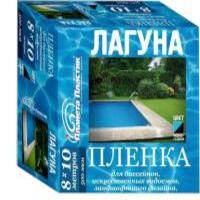 Пленка для водоемов ''Лагуна'' 350мкм, 8х10м