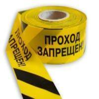 Лента оградительная ''Проход запрещен!'' ЛО-500 40 мкм 500п.м 75мм черно-желтая