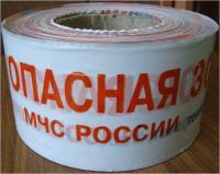 'Опасная зона МЧС России телефон 01' ЛО-250 75мм 40мкр 250м (оранжево-бело синий)