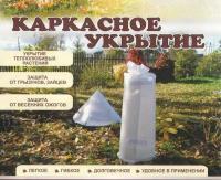 Каркасное укрытие для растений КУ-7 0,4*10м (Белый)