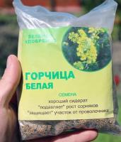 Горчица белая сидерат 0,25кг