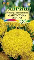 Бархатцы Фантастика желтая (Тагетес) 0,1г Н12