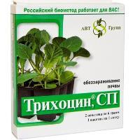 Трихоцин, СП (2 пакетика х 6г)