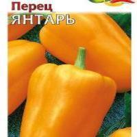Перец Янтарь 0,2 г (б/п)