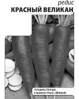 Редис Красный Великан 3 г (б/п с евроотв.)