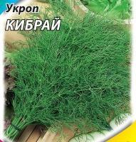 Укроп Кибрай 3 г (б/п с евроотв.)