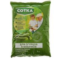 Тукосмесь   Сотка® Для Огурцов и кабачков пак 1кг