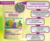 АВА-удобрение AVAmin Универсальное 500г (на 15-20м2)