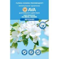Удобрение AVA Весеннее (400 гр.)
