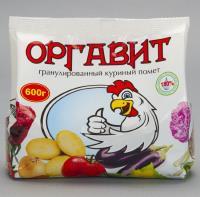 Удобрение органическое Оргавит Куриный 600гр